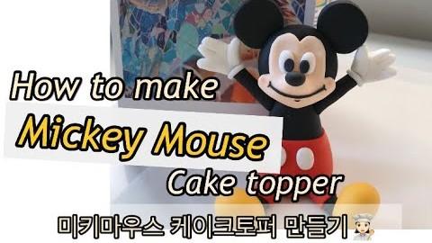 #9 미키마우스 케이크토퍼 만들기