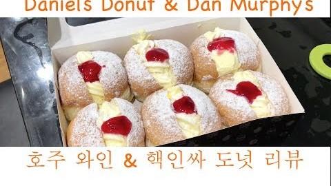 멜번 핵인싸 도넛 맛집 Daniel's Donut 리뷰 | 호주에서 주류 구매 하기 | 호주 와인리뷰 | 멜번 맛집