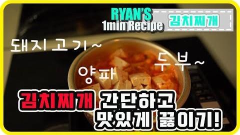 """호주 멜버른  Ryan's Vlog """"초간단 1분 레시피 돼지 김치찌개, 워홀들 굶지마 제발!!"""""""