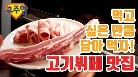 [Australian Food tour #4] 질좋은 고기를 마음껏 먹자! 멜버른 오감 Ohgam 고기뷔페