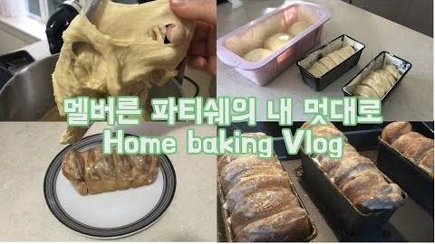 멜버른 파티쉐 의 내 멋대로 홈베이킹 vlog | 파리바게트 연유브레드 만들기 | 홈베이킹 브이로그 | 키친에이드