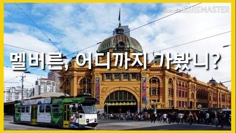 세계에서 가장 살기좋은 도시 1위 멜버른, 어디까지 가봤니? (멜버른 자유여행 정보 제공)  My city guide to Melbourne,  Australia
