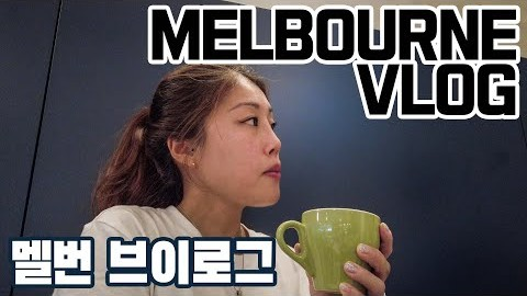 [MELBOURNE VLOG│멜번 브이로그] SELF GEL NAILS, CAFE, MARKET. 한량이의 삶
