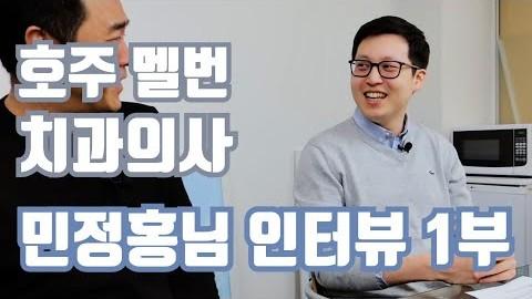 멜번을살아간다ep9 호주 멜번에서 치과의사로 근무중인 민정홍님 인터뷰 1부