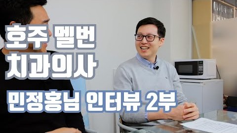 멜번을살아간다ep9 호주 멜번에서 치과의사로 근무중인 민정홍님 인터뷰 2부