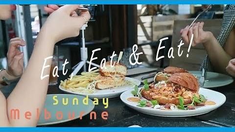 ♬멜번 브이로그♬ 여유로운 일요일 먹고 먹고 먹자! A peaceful Sunday in Melbourne || Eat,Eat & Eat!!