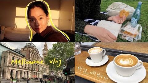 [호주 학생비자] 멜번 일상 브이로그, melbourne vlog