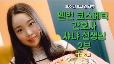 호주멜번, 코스메틱간호사 샤나선생님 2부