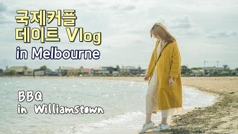 [멜번/국제커플] 데이트Vlog - Williamstwon / Costco / BBQ / 금손남친