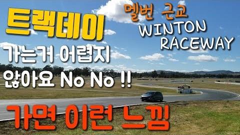 트랙데이 이렇게 하면 되요 참 쉽죠 - 멜번 근교 윈톤 winton race track day