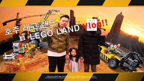 레고랜드 LegoLand 호주 멜버른 Chadstone 쇼핑센터 방문기!!