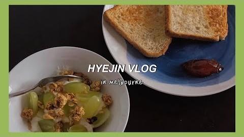 혜진 VLOG | 멜버른 워홀러의 일상 브이로그 | 듁스커피, 이사후 첫 장보기, 맛없는 파스타, 맛있는 요거트, dfo 나이키