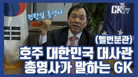 [인터뷰] 주호주연방대한민국대사관 멜번분관 총영사가 본 질롱 코리아