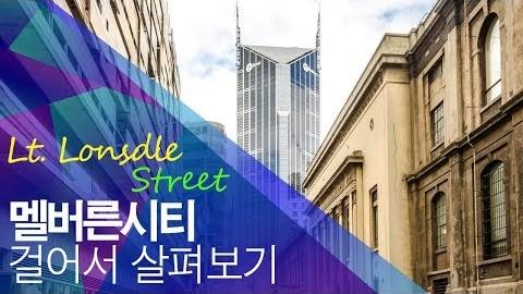 멜버른 시티 Little Lonsdale 리틀 론스데일을 걸어서 살펴보자!