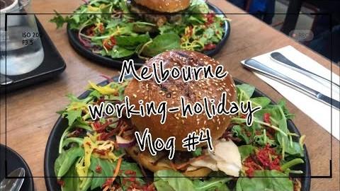 : 호주 멜버른 워홀 VLOG : #4 멜번컵에 도클랜드 도서관은 쉽니다.. 호주 소고기 먹기, 피츠로이 구경, 포섬 만나기