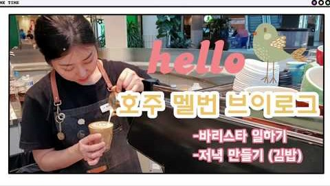 #10 호주 멜번 * 카페 일 끝나고 저녁으로 김밥 만들어 먹은 브이로그!!