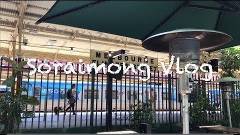 [브이로그-VLOG]   멜버른 인생 첫 타투   멜버른 씨티 나들이   ARBORY BAR   운동   PAGOTO 젤라또   멜버른판 인생 세컷   멜버른 일상 브이로그  