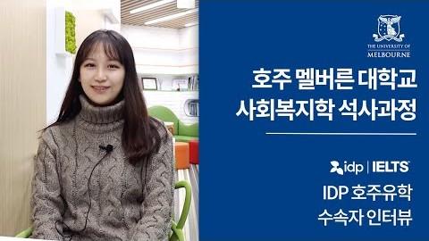[IDP] 멜버른대학교 사회복지 석사 합격생 인터뷰