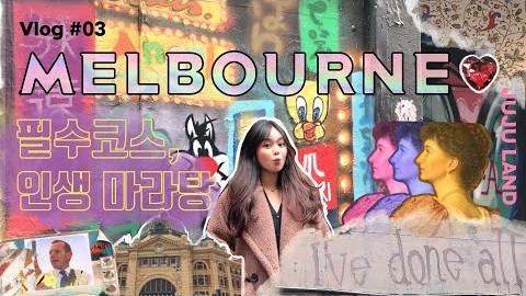 [VLOG] 호주 vlog #03 | 멜버른 여행 브이로그 | 데이투어 | 야경 | 마라맛집 | 그레이트오션로드 | 호시어레인 | 필립아일랜드 | 펭귄퍼레이드 | 빅토리아주립도서관