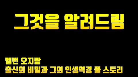 그것을 알려드림 - 멜번 오지랖 출신의 비밀, 3만 구독자 및 진용진 헌정방송
