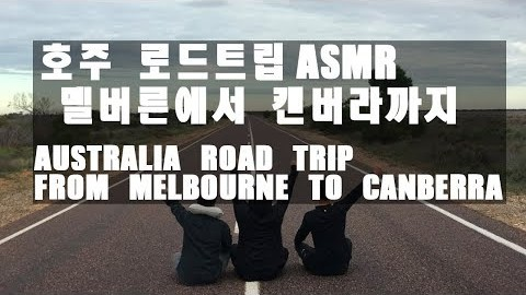 호주 로드트립 [ASMR] 멜버른에서 캔버라까지