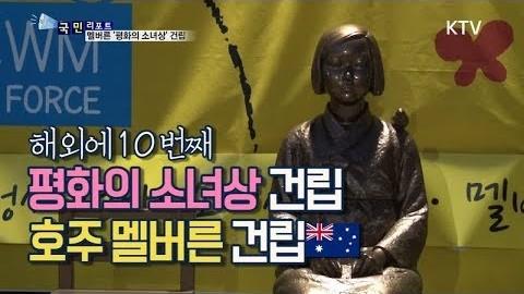 [국민리포트] 호주 멜버른에 '평화의 소녀상' 건립