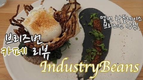 eng) 멜버른에서 온 IndustryBeans 카페 리뷰! I 호주 브리즈번 일상 브이로그 vlog I