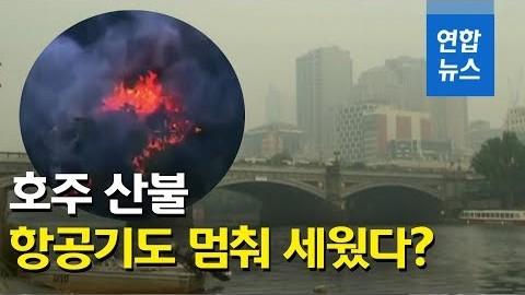 산불 연기로 뒤덮인 호주 멜버른…멈춰버린 공항 / 연합뉴스 (Yonhapnews)