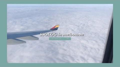 [쏘롱 VLOG] 한국에서 멜버른까지 ✈️
