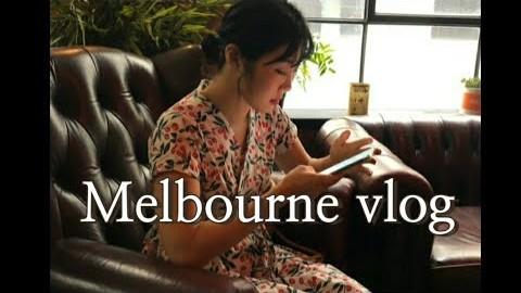 [CN SUB] #18 호주 멜번 브이로그! 跟我一起过一天! 멜번에서 보내는 하루 | VLOG | 澳大利亚 | 墨尔本 |신전떡볶이 Sinjeon| lalaland | 일상브이로그