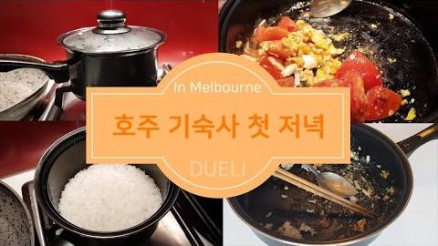 멜버른 기숙사에서 첫 저녁_냄비밥&토마토계란볶음_200109