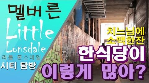 [멜버른 시티탐방]한국인 이라면 꼭 가보는 거리! 리틀 론스데일 스트릿 시티 투어! 여길보면 호주와서 한식 그립다는 말이 안나온다