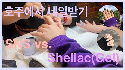 [호주/멜버른 워홀]How can I do nails in Australia.