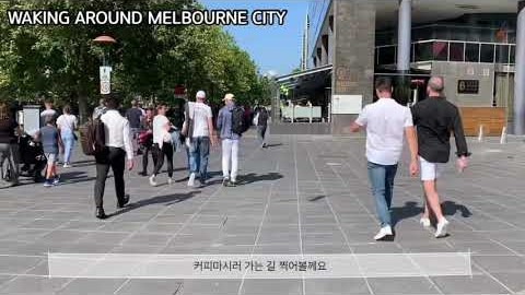WAKING AROUND MELBOURNE CITY 호주 멜번 씨티 걷기