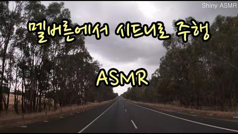 [4K] Melbourne To Sydney video and sound - 멜버른에서 시드니 주행 영상과 소리 ASMR, 백색소음, 편안한 소리, 마음이 편안해지는, 수면 유도