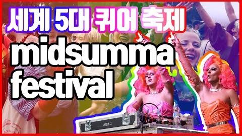 [멜번vlog]세계 5대 퀴어 축제라 불리는 Midsumma Festival 다녀옴!
