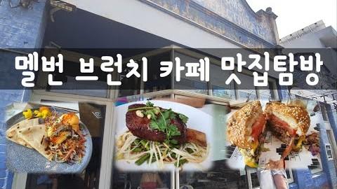 [호주 Vlog] Action rooms cafe 브런치 카페 맛집 탐방 | 멜번 | 멜번워홀 | 호주워홀 | 맛집