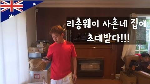[멜번 Vlog] 리총웨이 사촌네 집에서 새해!!! | badminton | Melbourne  | Lee Chong wei | 배드민턴