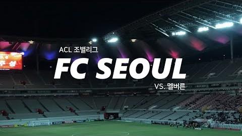 ACL 조별리그 가볍게 1승 추가!|서울 멜버른 |FC Seoul vs. Melbourne Victory