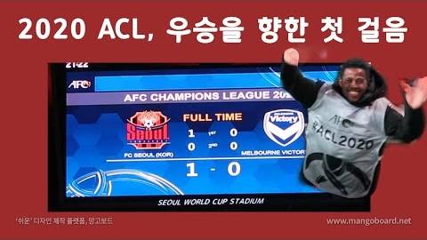 2020 ACL, K리그 첫 승리 팀  FC SEOUL / FC서울  vs  멜버른