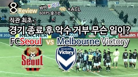 [ACL 직관] 봐바 ACL[60fps] | 서울월드컵경기장 FCSeoul vs Melbourne Victory | W석 직관 | 아시아챔피언스리그 | 악수 거부 사태