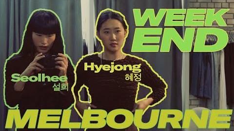Vlog 멜버른의 주말을 보내는 방법 Weekends in Melbourne
