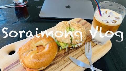 [브이로그-VLOG] | 여기 먹어보면 다른 베이글 못먹음 | 멜버른 최고 베이글 맛집| Huff Bagelry | 호주 멜버른 브런치 먹방 | 호주일상브이로그 |