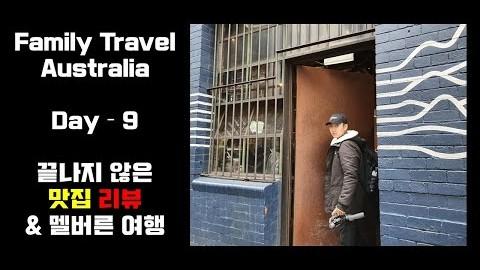 호주 쉐프 Vlog] 가족여행! 드루와! 끝나지 않은 멜버른 맛집 투어!