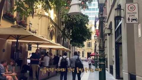 ????????) 멜버른, 시티에 숨겨진 작은 이탈리 감성