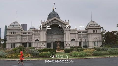 #13. VLOG 어느 멋진 날 멜버른 (멜버른박물관, 로얄파크네츄럴놀이터)