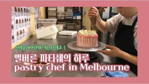 ????????멜버른 파티쉐의 하루 | 새로일하는 베이커리 첫 브이로그 | 비건 베이커리 | 복귀 영상