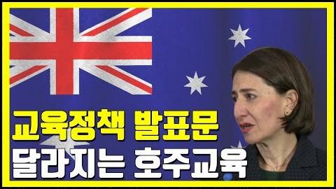 호주 규제완화로 달라지는 교육정책 발표문 - 코로나로 닫혔던 시드니, 멜번등 학교 재개! / 호주뉴스