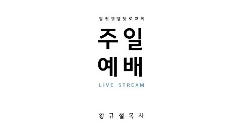 2020년 5월 31일 멜번벧엘장로교회 주일예배 실시간
