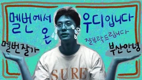 멜번 to 부산 ???????? Life in Busan Woody ???????? 여러분들도 무탈하신지요?